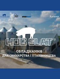 Hog Slat Retail Catalog 2018